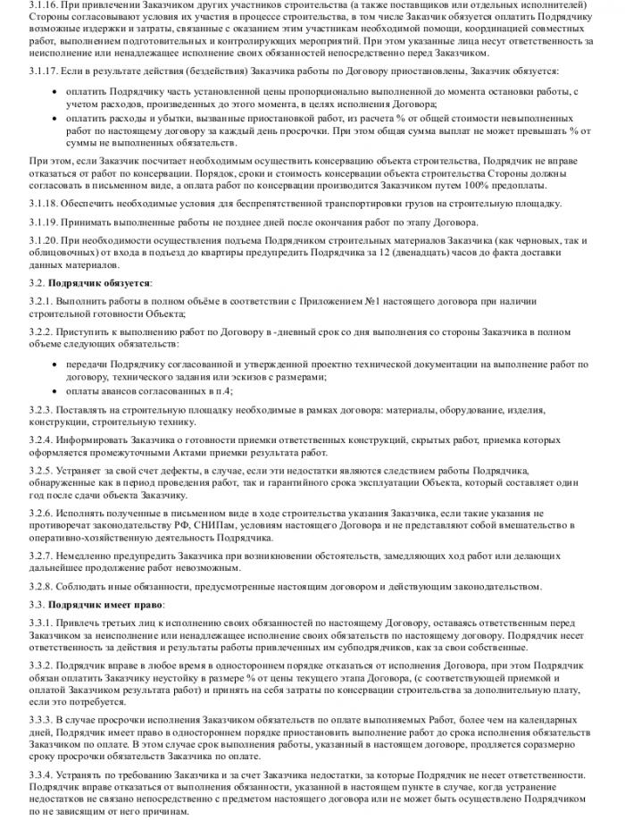Образец договора бытового подряда на ремонт дома _003