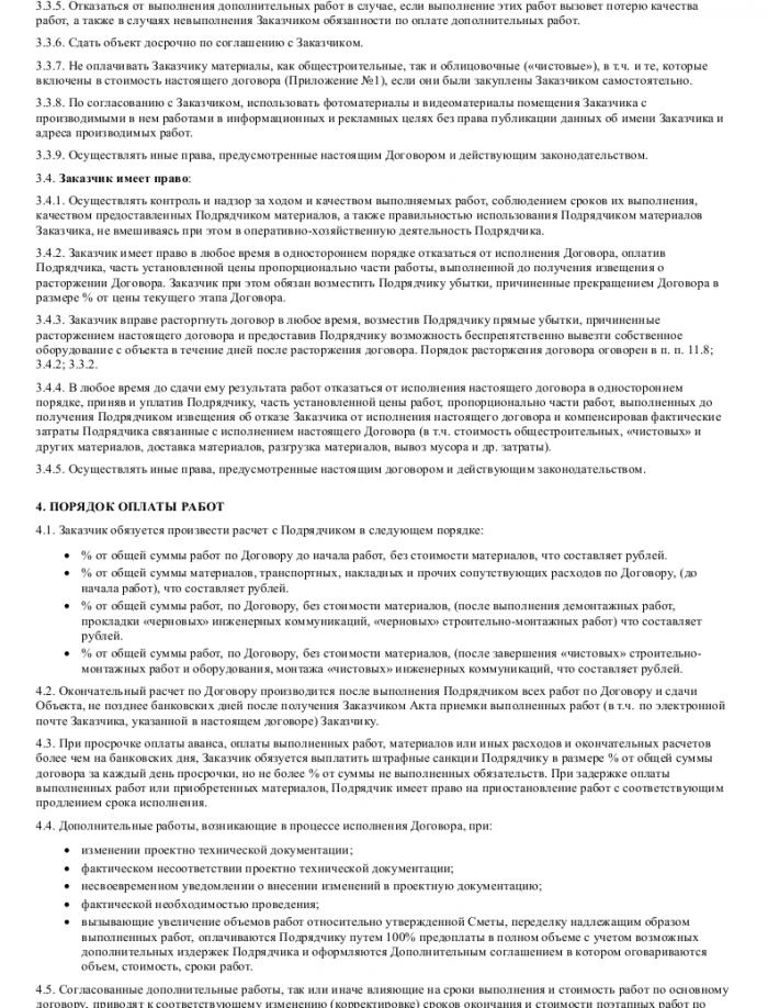 Образец договора бытового подряда на ремонт дома _004