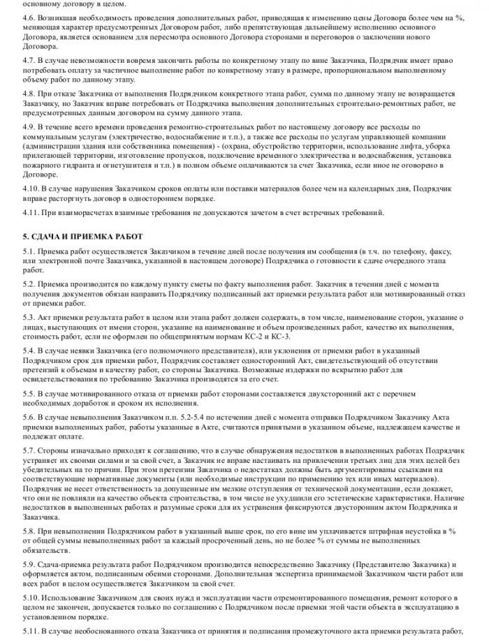 Образец договора бытового подряда на ремонт дома _005