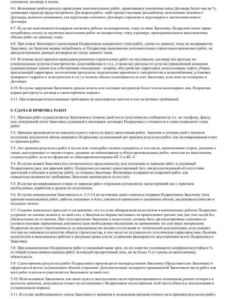 Договор на ремонт компьютера дома