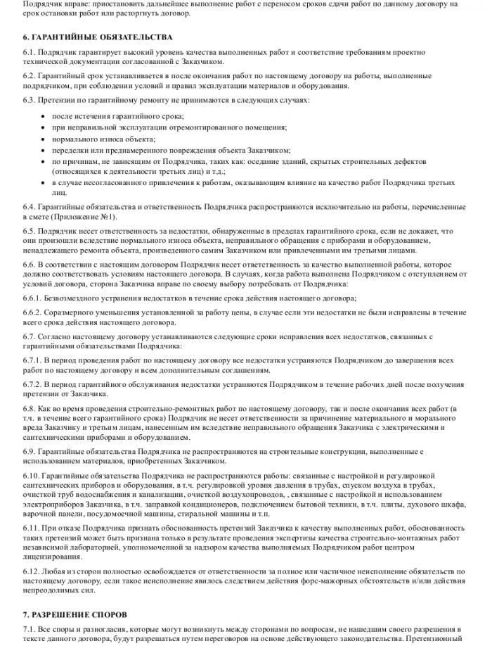 Образец договора бытового подряда на ремонт дома _006