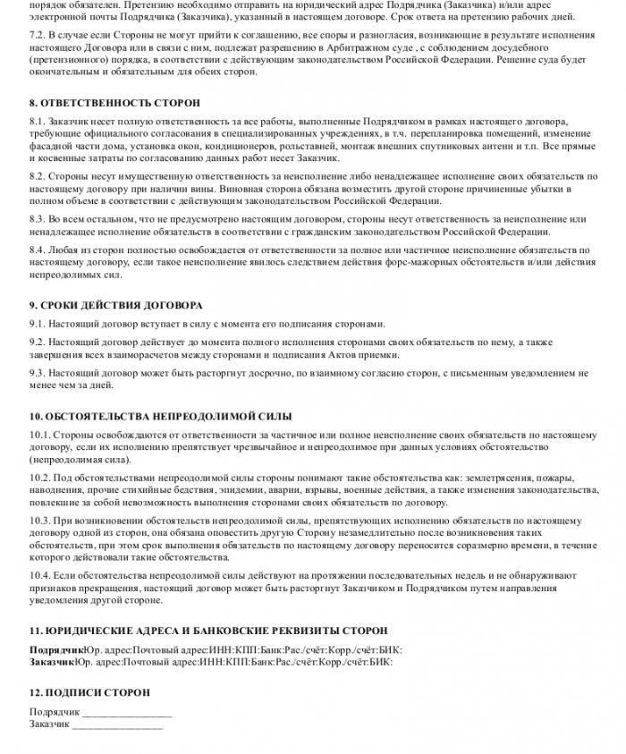 Образец договора бытового подряда на ремонт дома _007