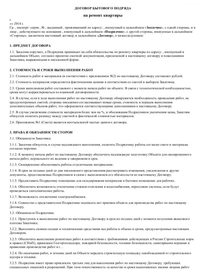 Образец договора бытового подряда на ремонт квартиры _001