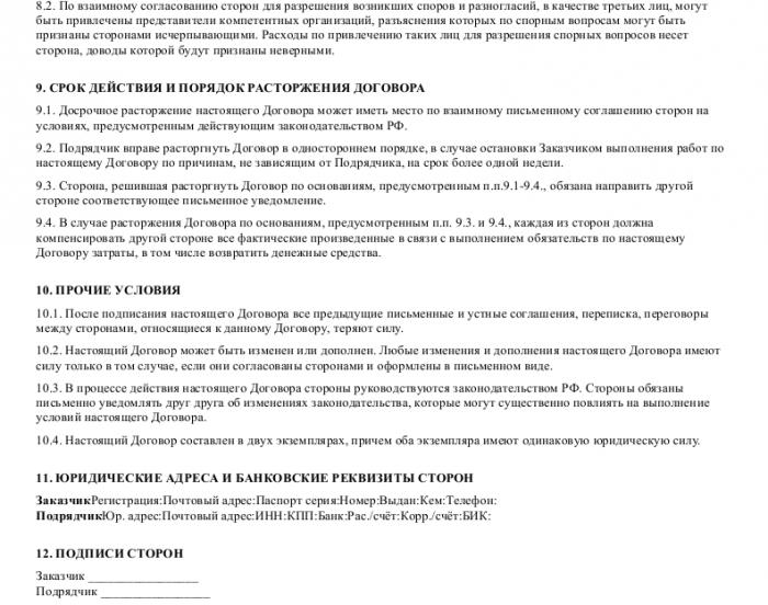 Образец договора бытового подряда на ремонт квартиры _003