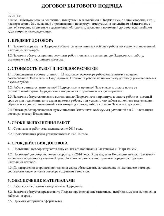 Образец договора бытового подряда (общий) _001
