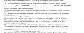 Образец договора вексельного займа_001