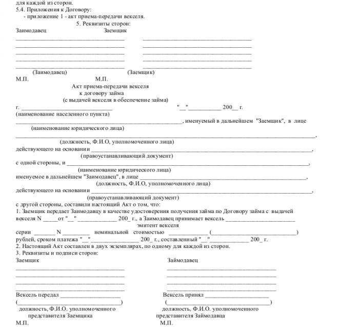 Образец договора вексельного займа_002