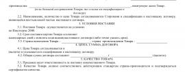 Образец договора внешнеторговой купли-продажи _001