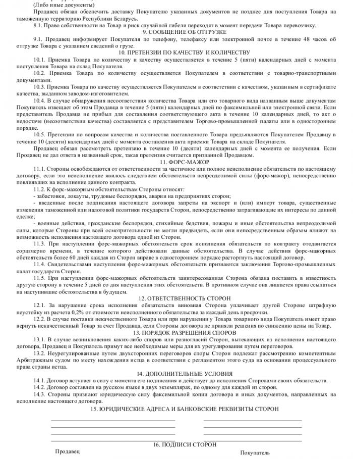 Образец договора внешнеторговой купли-продажи  _002