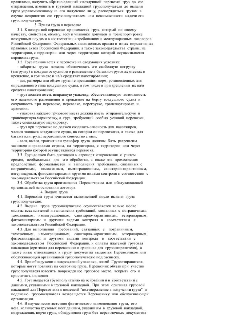 Образец договора воздушной перевозки груза _002