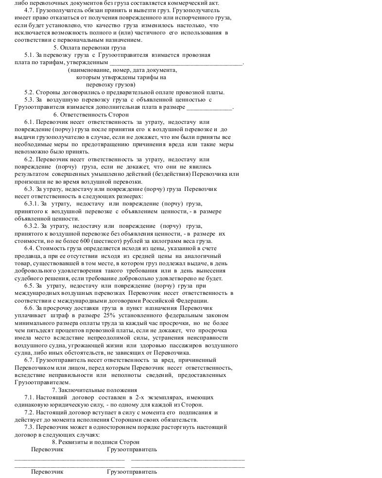 Образец договора воздушной перевозки груза _003