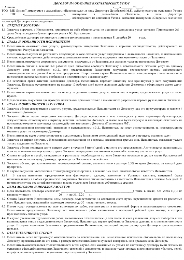 Образец договора возмездного оказания бухгалтерских услуг_001