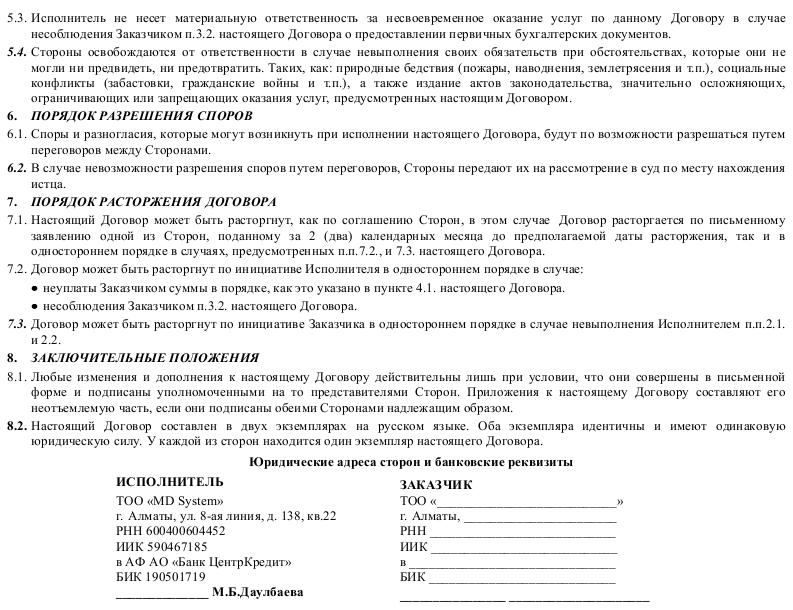 Договор с ип на бухгалтерское обслуживание 1 с бухгалтерия