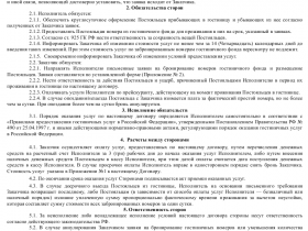 Договор Аренды Диплом