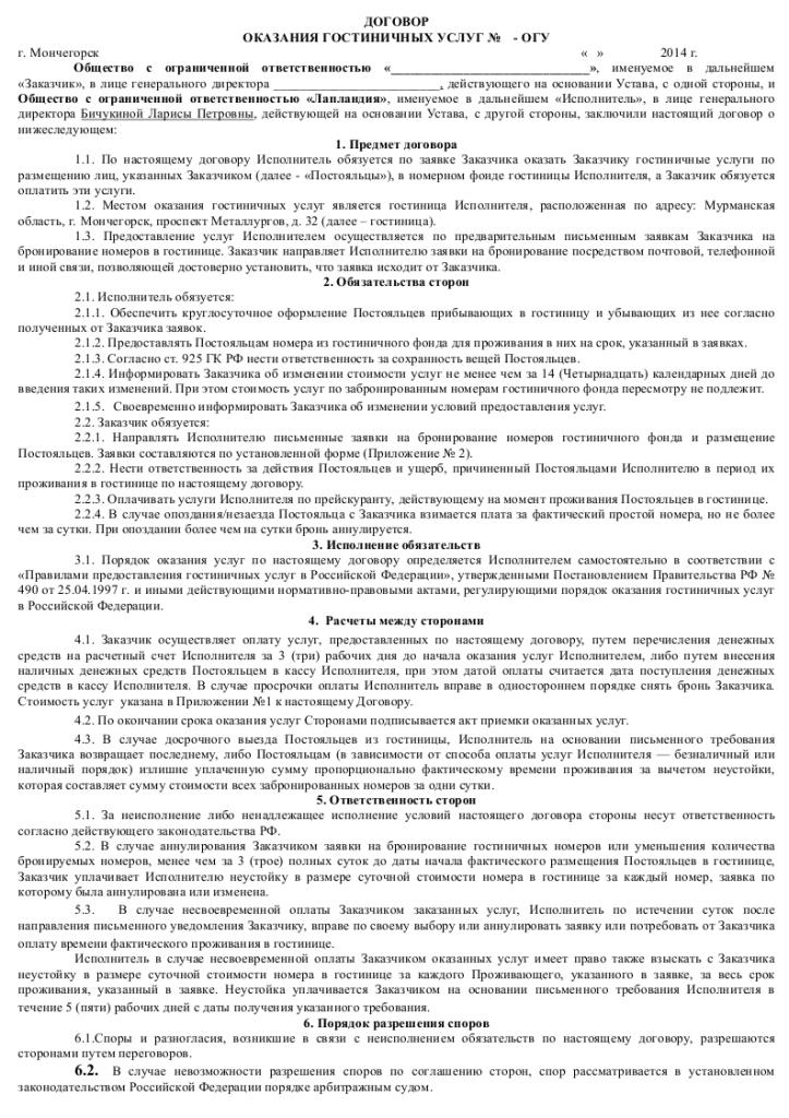 Образец договора возмездного оказания гостиничных услуг _001