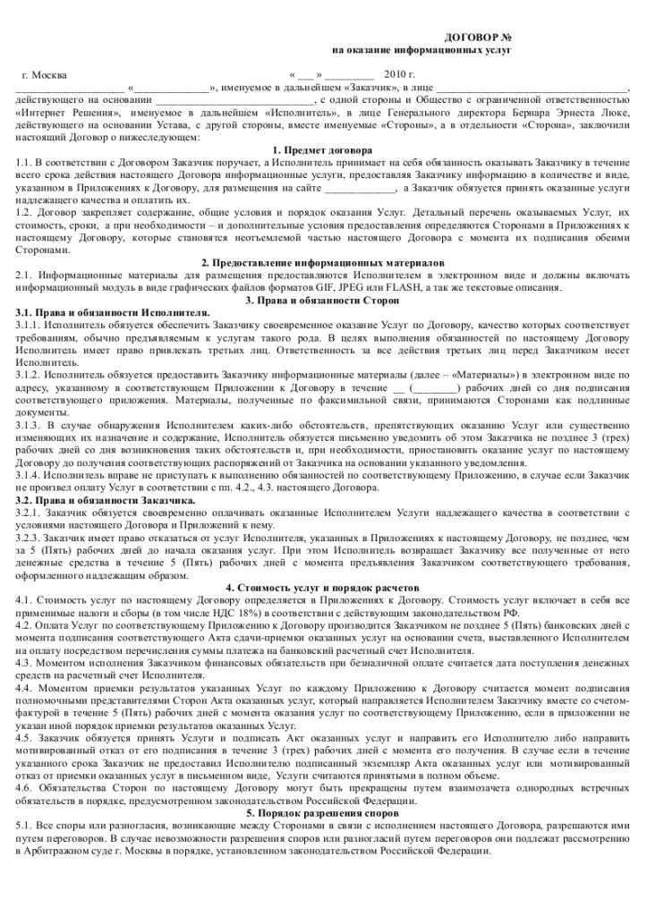 Образец договора возмездного оказания информационных услуг_001