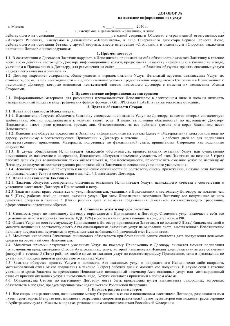 Договор по оказании услуг шитья