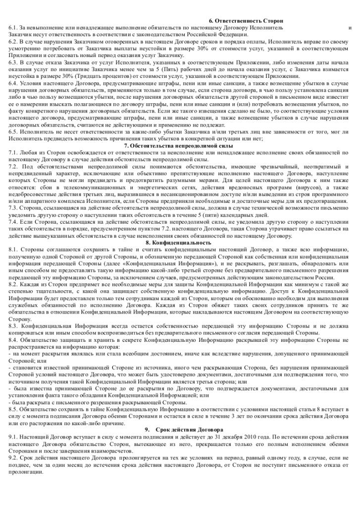 Образец договора возмездного оказания информационных услуг_002
