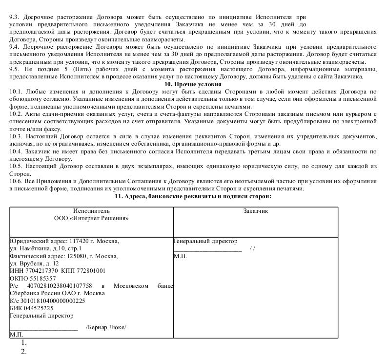 Договор На Оказание Информационных Услуг Скачать