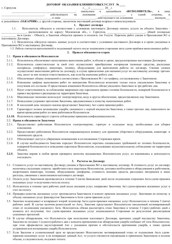 Образец договора возмездного оказания клининговых услуг _001