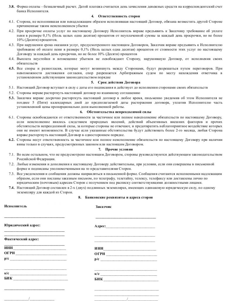 Образец договора возмездного оказания клининговых услуг _002