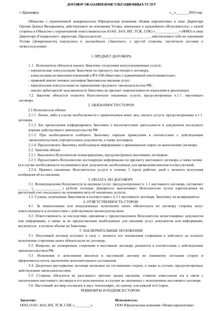 Образец договора возмездного оказания консультационных услуг_001