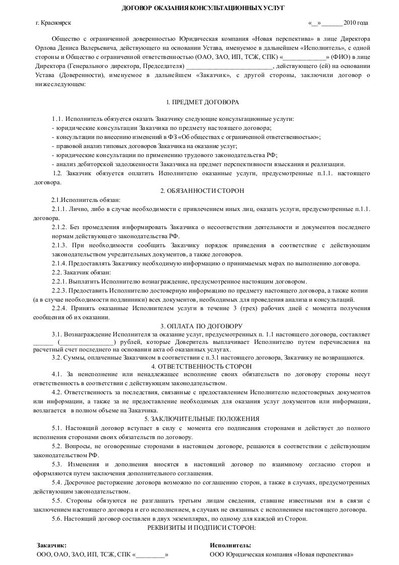 Договор оказания консультационных услуг скачать
