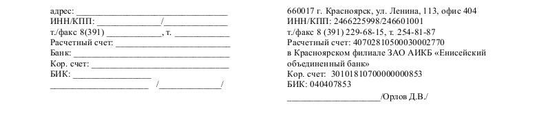 Образец договора возмездного оказания консультационных услуг_002