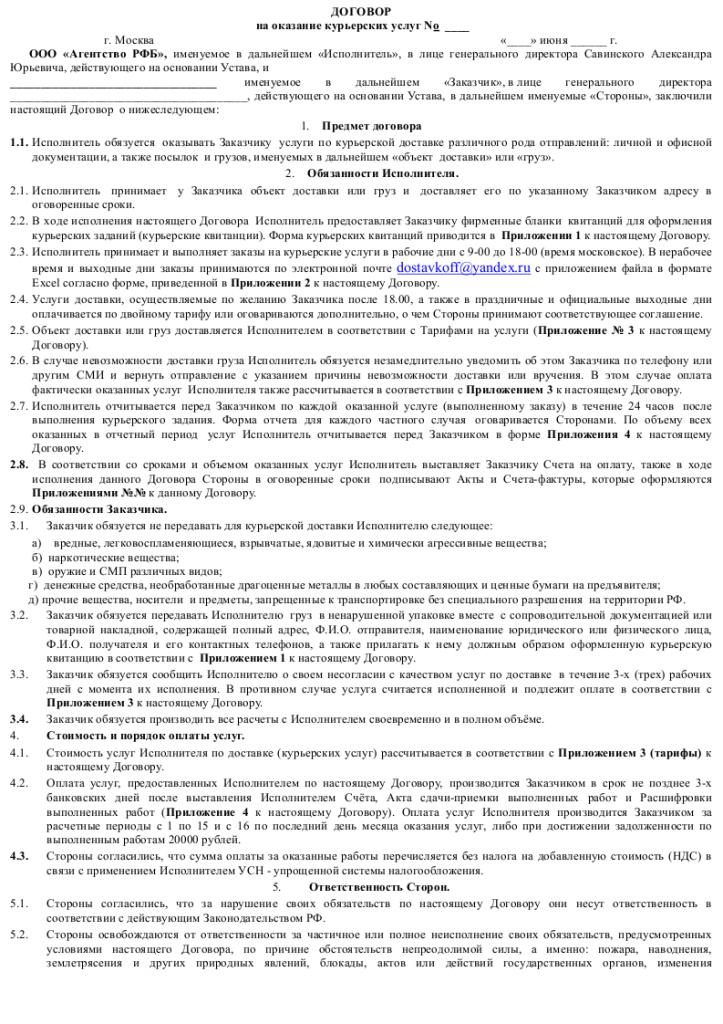 Образец договора возмездного оказания курьерских услуг _001