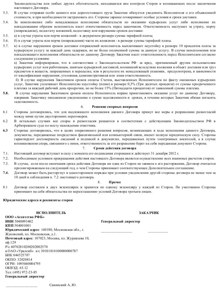 Образец договора возмездного оказания курьерских услуг _002