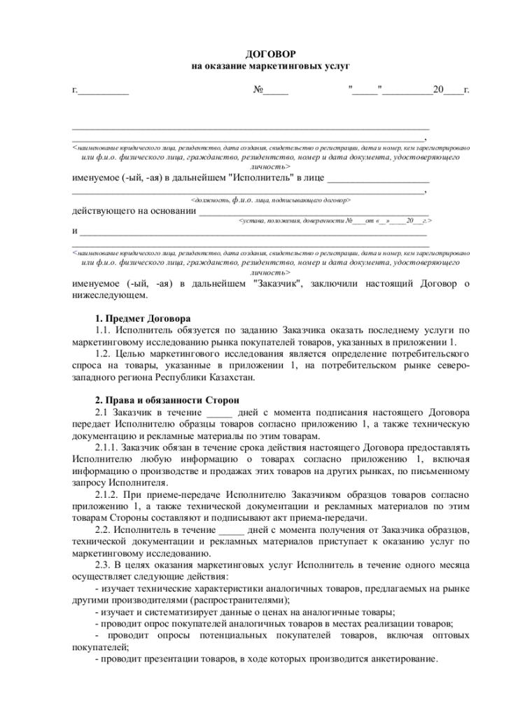 Образец договора возмездного оказания маркетинговых услуг_001
