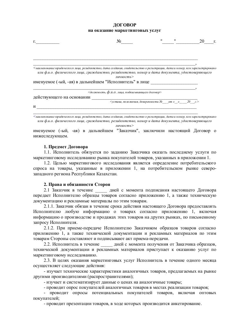 Типовой договор работы услуги бесплатные частные объявления о продаже авто 2011 в газетах воронежа