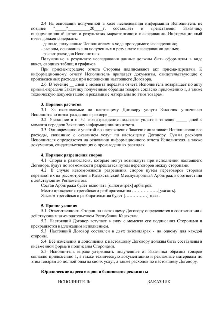 Образец договора возмездного оказания маркетинговых услуг_002