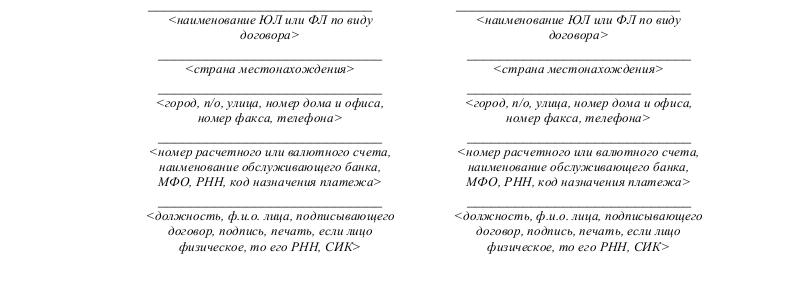 Образец договора возмездного оказания маркетинговых услуг_003