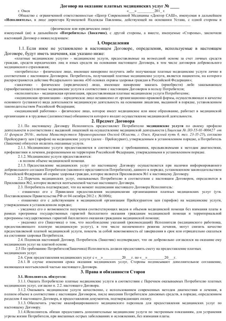Образец договора возмездного оказания медицинских услуг _001