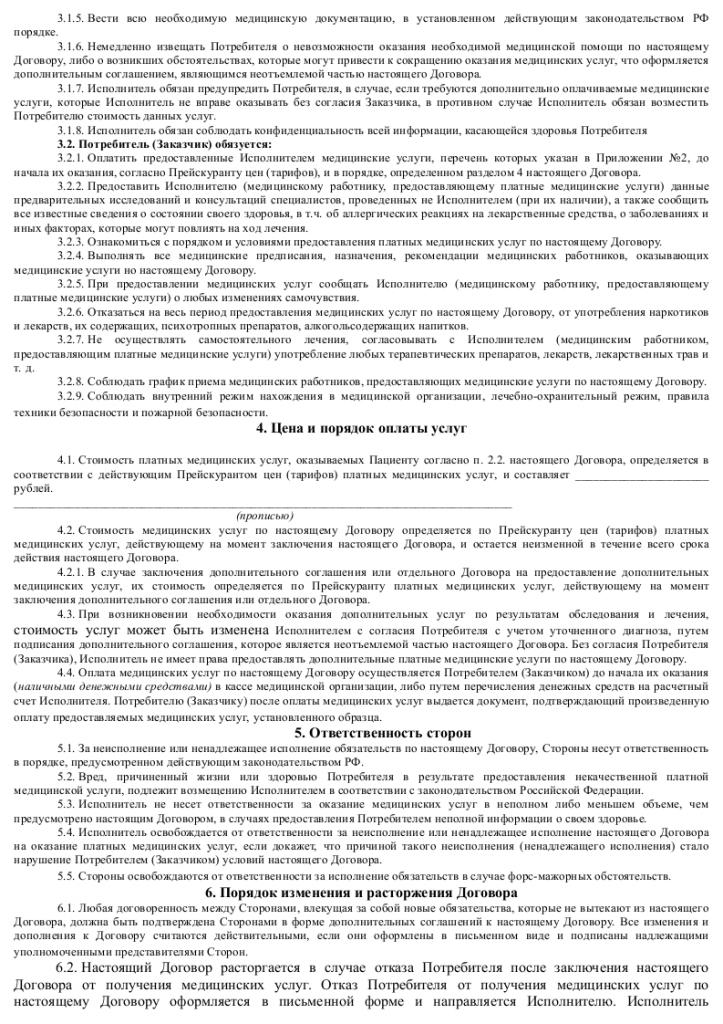 Образец договора возмездного оказания медицинских услуг _002