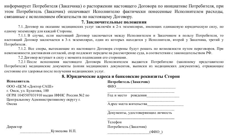 Образец договора возмездного оказания медицинских услуг _003