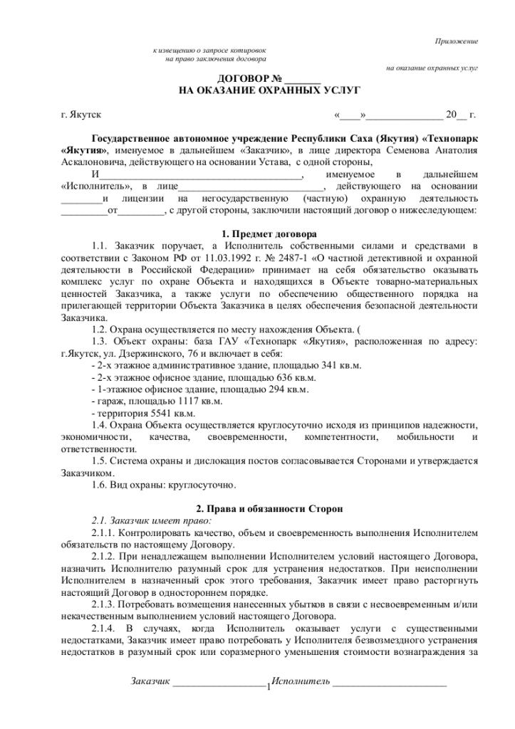 Образец договора возмездного оказания охранных услуг_001