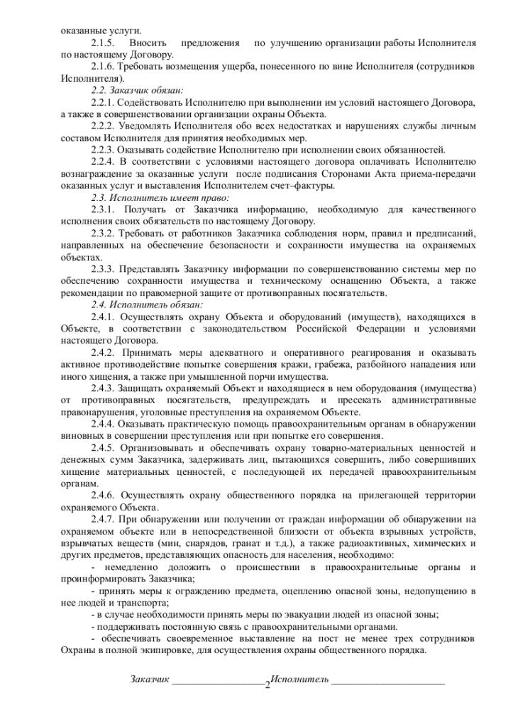 Образец договора возмездного оказания охранных услуг_002