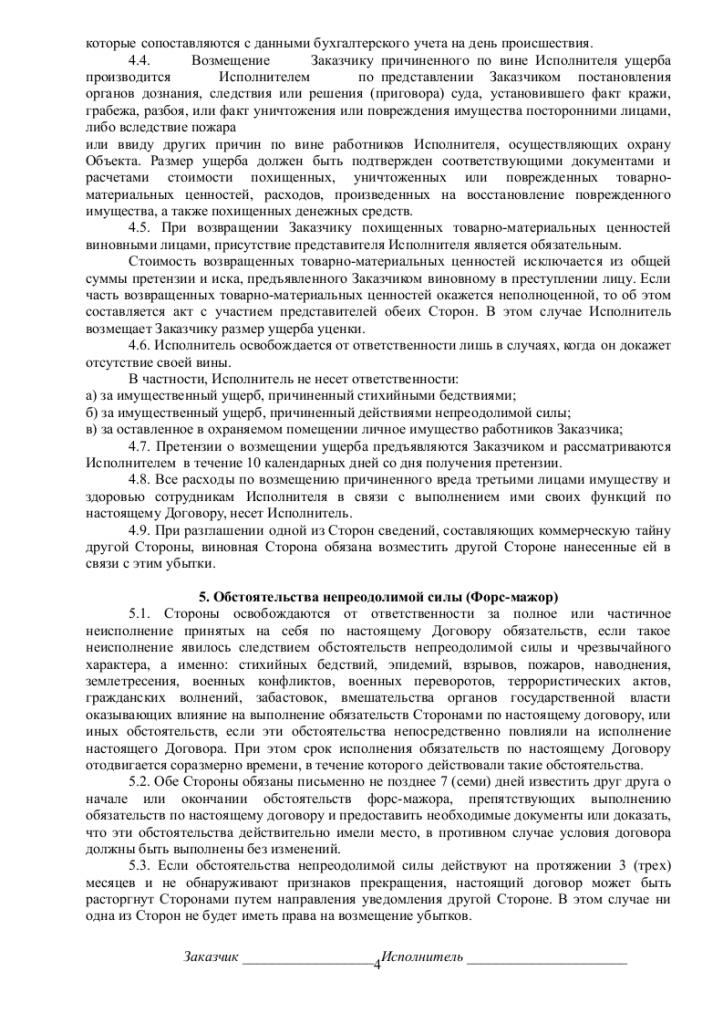 Образец договора возмездного оказания охранных услуг_004
