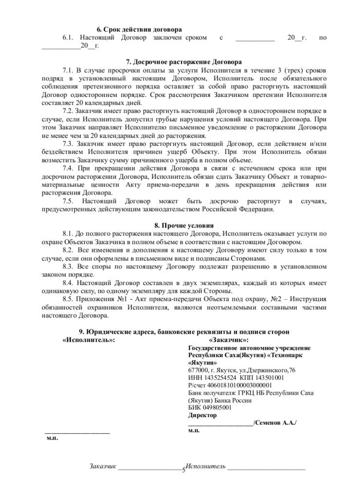 Образец договора возмездного оказания охранных услуг_005