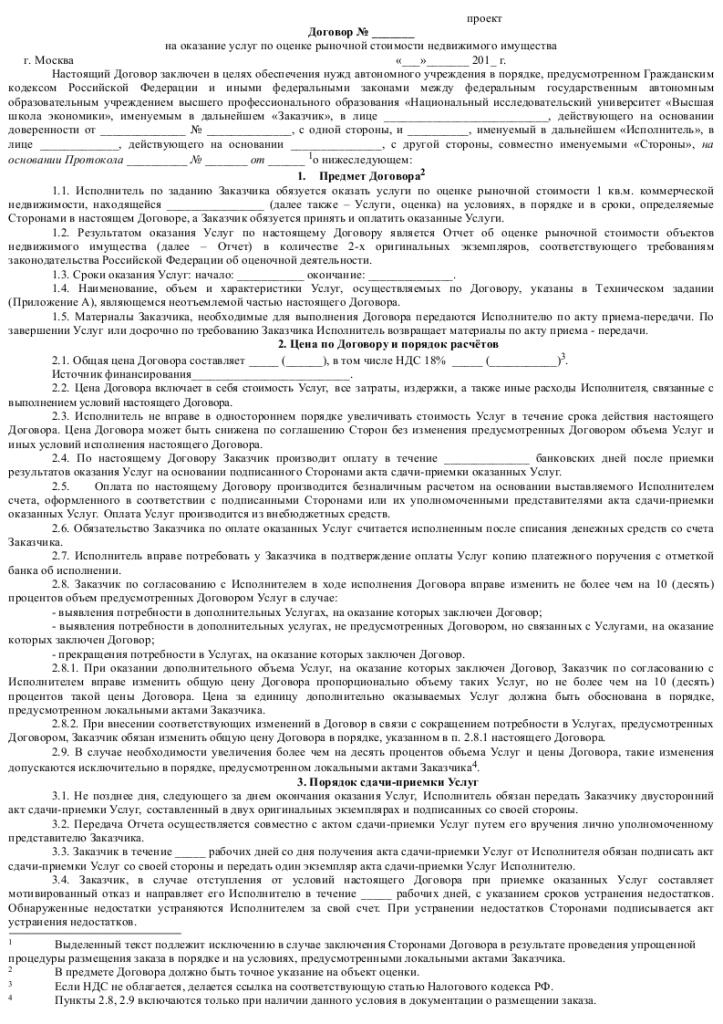 Образец договора возмездного оказания оченочных услуг_001