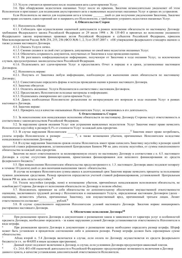 Образец договора возмездного оказания оченочных услуг_002