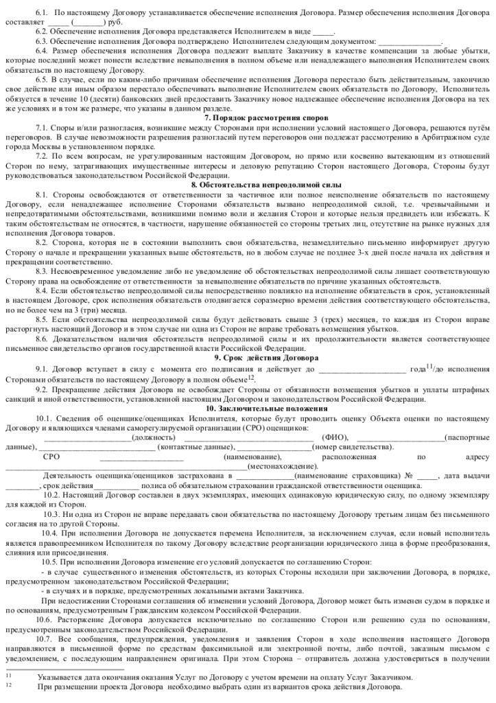 Образец договора возмездного оказания оченочных услуг_003