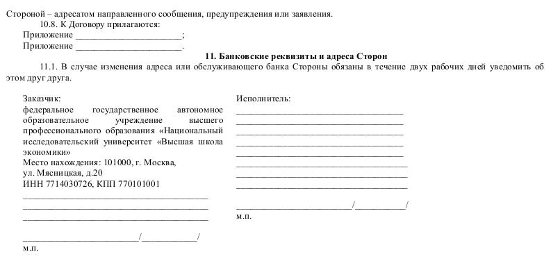 Образец договора возмездного оказания оченочных услуг_004