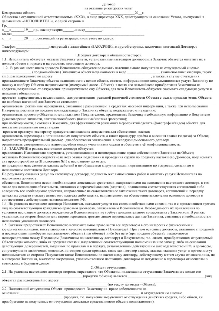 Договор поручения с риэлтором образец