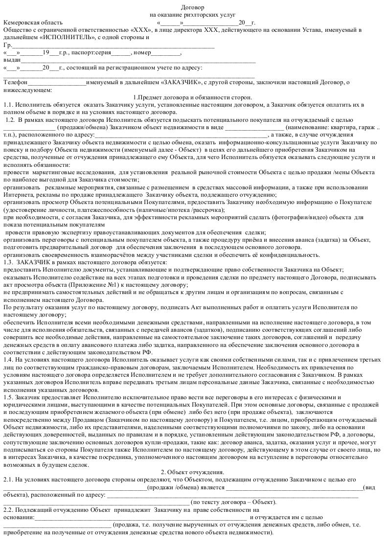 образец договора на заключение рекламы в журнале основные признаки термобелья