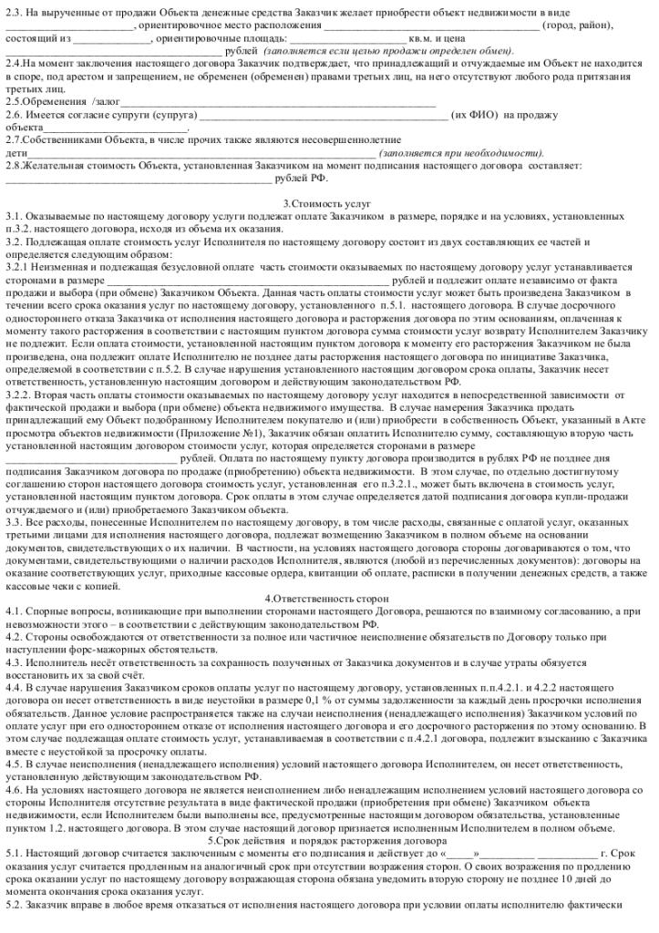 Образец договора возмездного оказания риэлторских услуг_002