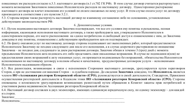 Образец договора возмездного оказания риэлторских услуг_003