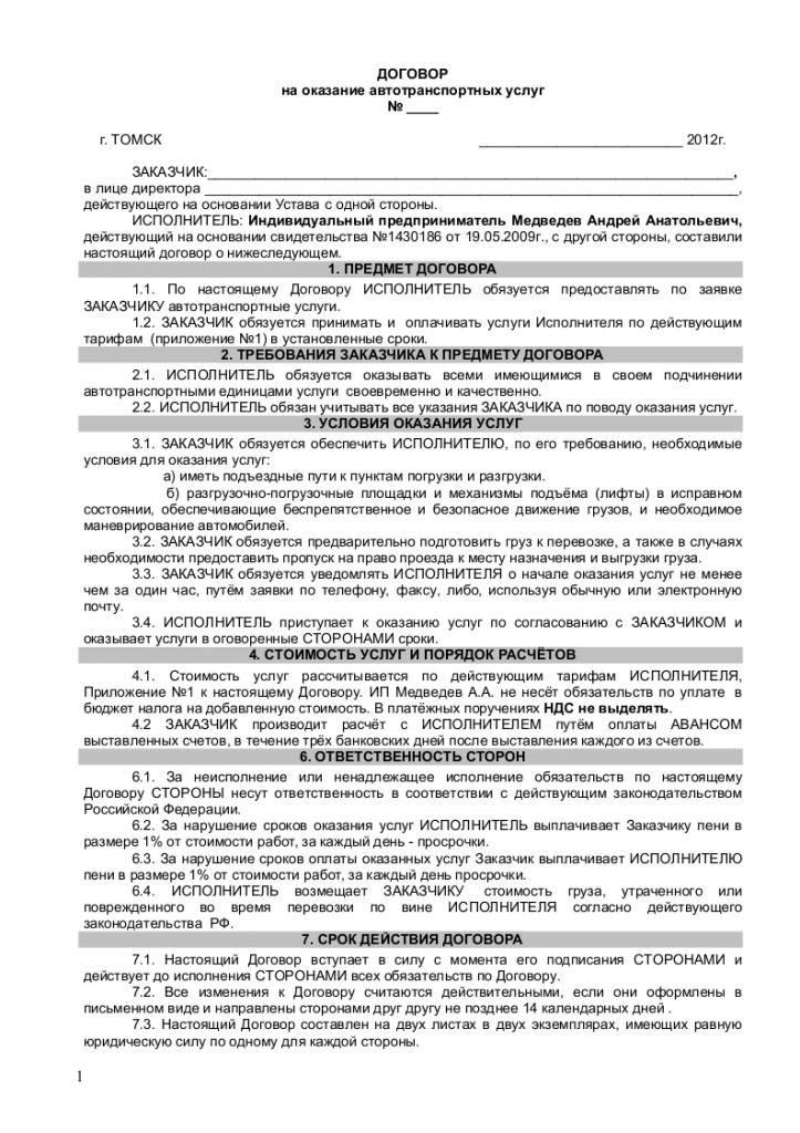 Образец договора возмездного оказания транспортных услуг_001